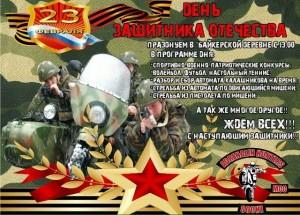 День защитника Отечества 2015 от &laquoAdrenalin Hunters»