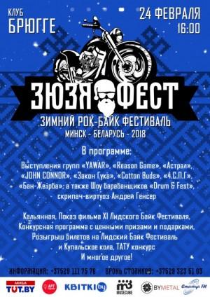 Зюзя Байк-Рок Фест 2018