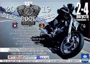 III-Bike Rock Fest 2019