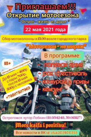 Открытие мотосезона Острогожск