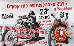 Открытие мотосезона 2015 в Карелии