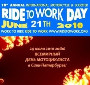 Всемирный День Мотоциклиста!