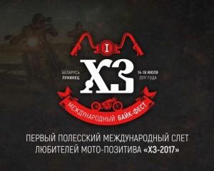 Мотофестиваль в Беларуси = ХЗ =