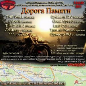 Мотофестиваль Дорога Памяти 2011