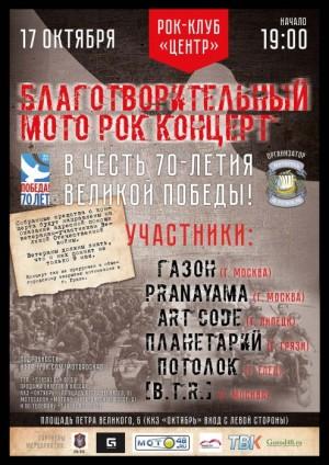 Благотворительный «Мото Рок Концерт»