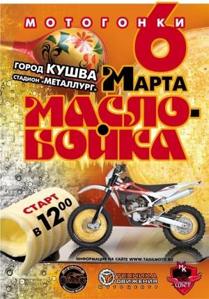 Маслобойка-2011