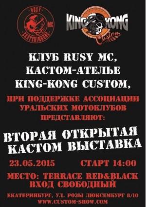 Вторая Кастом-выставка в Екатеринбурге