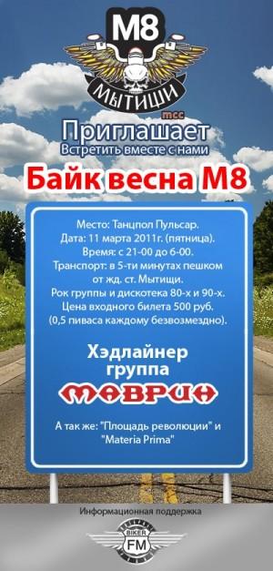 Байка весна 2011 М8 MCC