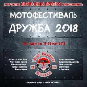 Дружба 2018 - мотофестиваль