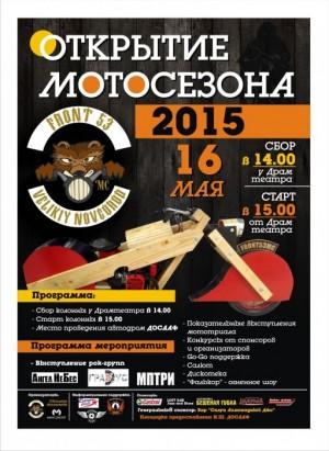 Открытие мотосезона 2015 в Великом Новгороде