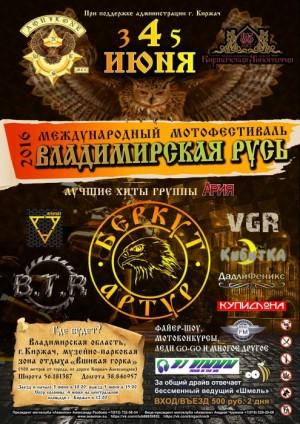 Международный Мото Фестиваль «Владимирская Русь»