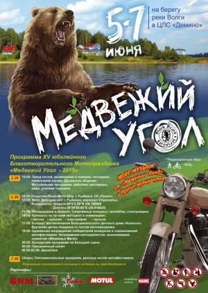 Медвежий Угол 2015
