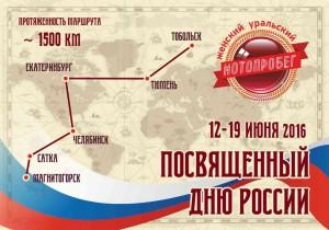 Женский Уральский мотопробег 2016