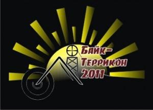 Байк-террикон 2011