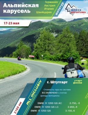 Мототур по Европе «Альпийская карусель»