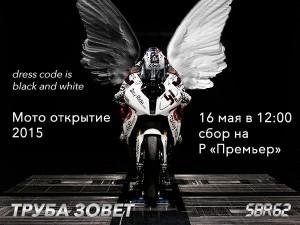 Открытие мотосезонга у свободных байкеров Рязани SBR62