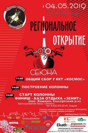 Открытие мотосезона 2019 в Екатеринбурге