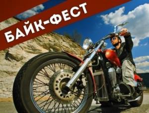 Губкинский Байк-Фест 2015