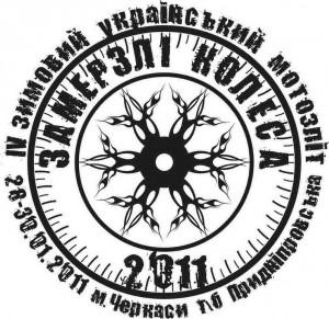 Замерзшие колеса 2011