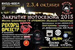 Закрытие мотосезона 2015 во Владимире Wolves MC Russia