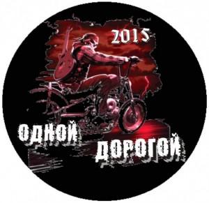 Байк-рок фестиваль «Одной дорогой»