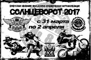 СОЛНЦЕВОРОТ-2017