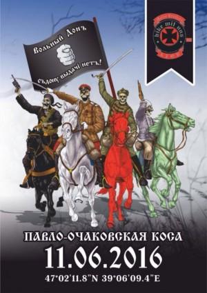 Байк-фестиваль «Вольный Донъ» 2016