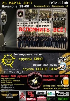 15 летие мотоклуба «Черные ножи»