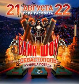 ХХ Юбилейное Байк-Шоу «Кузница Победы»