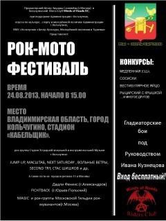 Рок-Мото ФЕСТИВАЛЬ
