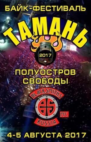 Тамань 2017