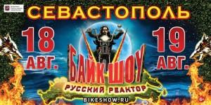 Байк-Шоу 2017 «Русский Реактор»