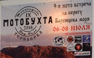 МОТОБУХТА 2018