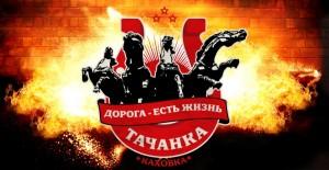Мотофестиваль Тачанка 2011