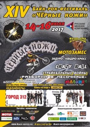 Байк фестиваль от мотоклуба Черные ножи 2017