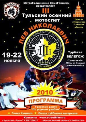 Лев Николаевич 2010