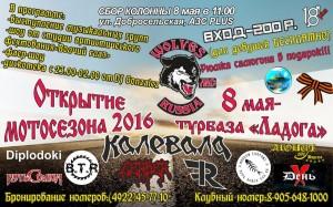 Открытие мотосезона 2016 во Владимире