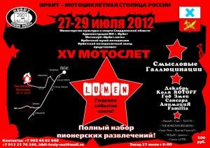 Ирбит-мотоциклетная столица России
