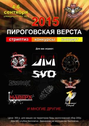 Пироговская верста 2015