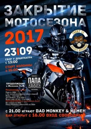 Закрытие мотосезона 2017 в Великом Новгороде