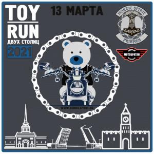 Toy Run Двух Столиц