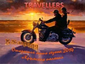 Открытие сезона мотоклуб ТТ