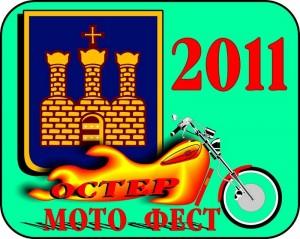 Остер мотофест 2011