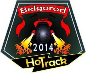 HotTrack Belgorod 2014