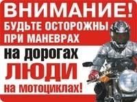 Внимание Мотоциклист 2012 в Великий Новгород