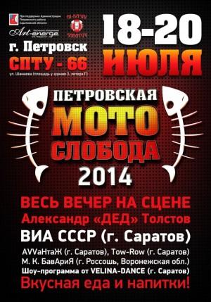 Петровская Мото Слобода - ПМС 2014