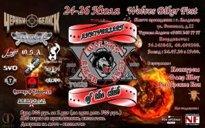 Wolves Biker Fest 2020