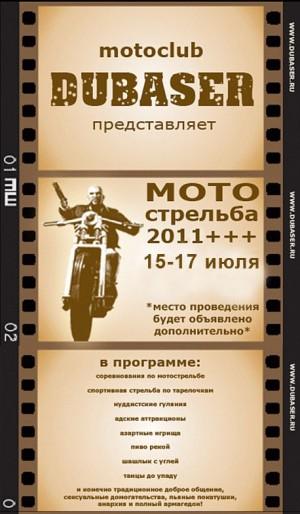 МотоСрельба 2011