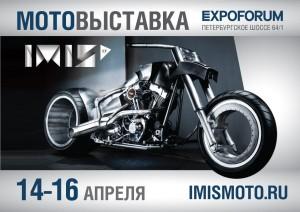 IMIS 2017