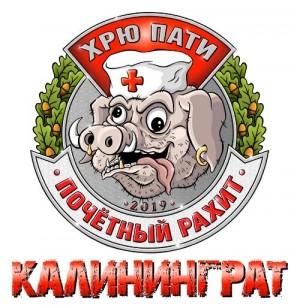 Хрю Пати 2019 «БАЛТИСКИЙ ДИСПАНСЕР»